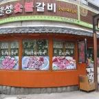 Corée-Japon 2013 : 13 juin Séoul – Andong