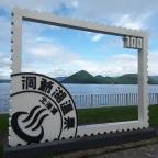 日本2019 : summer chez les nippons – 8月29日、洞爺湖温泉 – Tôyako onsen